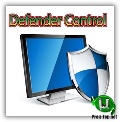 Отключение защитника в Windows 10 - Defender Control v1.6