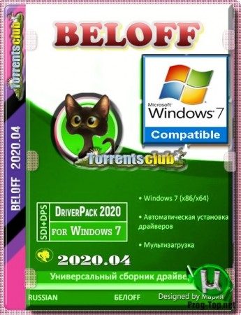 Комплект Windows драйверов - BELOFF [dp] 2020.04