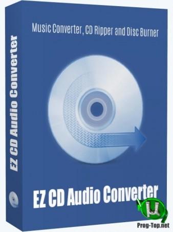 Аудио CD в цифру - EZ CD Audio Converter 9.1.1.1 RePack by KpoJIuK