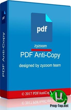 Защита PDF файлов от редактирования - PDF Anti-Copy Pro 2.5.2