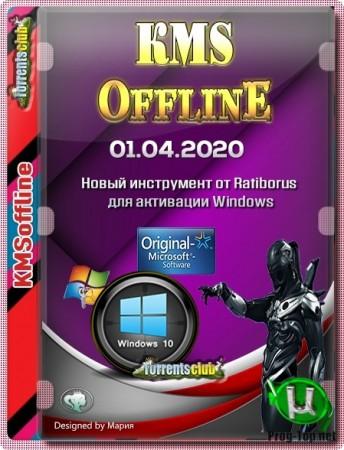 Постоянная активация Windows - KMSoffline 2.1.4 Portable by Ratiborus