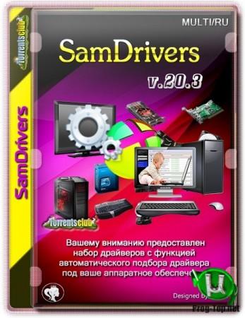 Автоустановщик драйверов - SamDrivers 20.3 - Сборник драйверов для Windows
