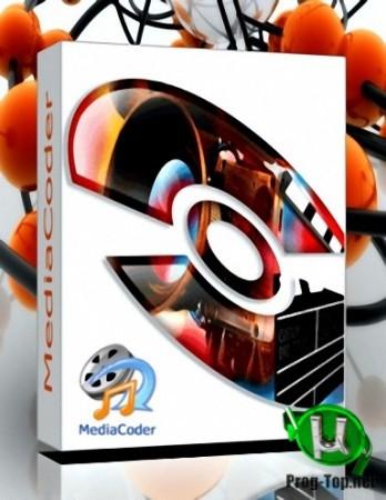 Сжатие и конвертирование аудио и видео - MediaCoder 0.8.61 Build 6010 + Portable