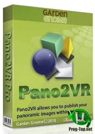 3D панорамы с эффектами - Pano2VR Pro 6.1.4 RePack (& Portable) by TryRooM