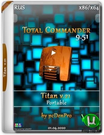 Универсальный менеджер файлов - Total Commander 9.51 Titan v.21 Portable by pcDenPro