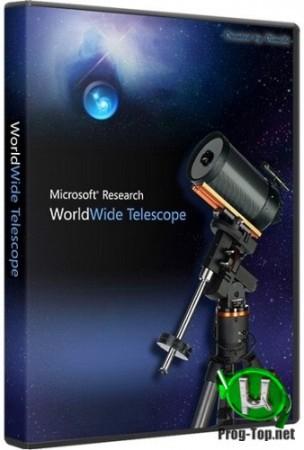 3D телескоп для компьютера - WorldWide Telescope 5.5.03