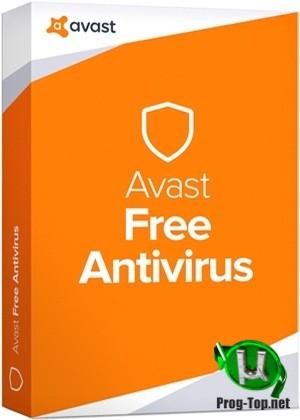 Бесплатная защита компьютера - Avast Free Antivirus 20.2.2401 (build 20.2.5130.561) Final