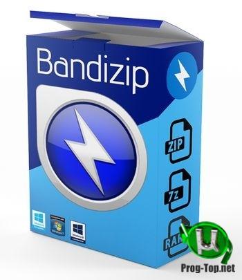 Архиватор файлов - Bandizip 7.02 + Portable
