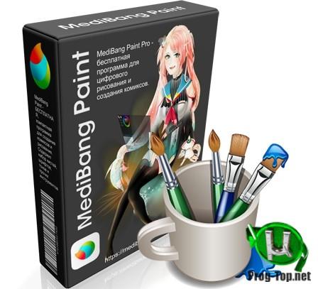 Создание рисунков - MediBang Paint Pro 25.2