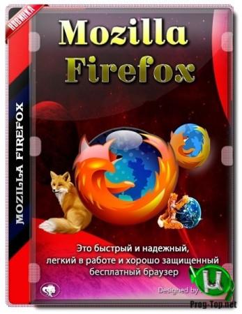 Браузер без рекламы - Mozilla Firefox Quantum ESR 68.6.1
