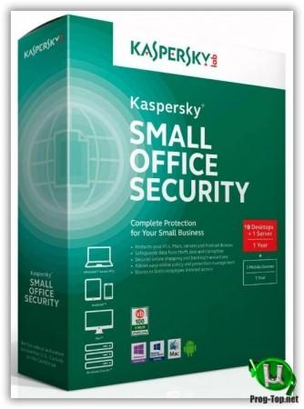 Всесторонняя защита компьютера - Kaspersky Small Office Security 7 20.0.14.1085 (h)