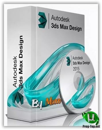 Редактор 3-хмерной графики - Autodesk 3ds Max 2021
