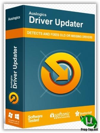 Обновление устаревших драйверов - Auslogics Driver Updater 1.24.0.0 RePack (& Portable) by elchupacabra