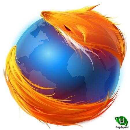 Веб браузер - Firefox Browser 88.0