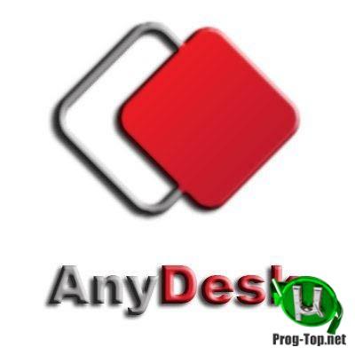 Удаленное администрирование ПК - AnyDesk 5.5.2 + Portable
