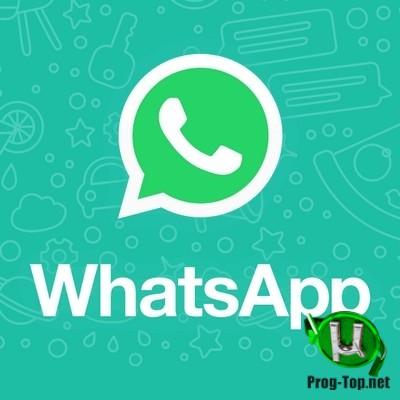 WhatsApp 0.4.2088 репак (& Portable) by elchupacabra