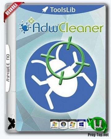 Удаление рекламы и вредоносного ПО - Malwarebytes AdwCleaner 8.0.4.0