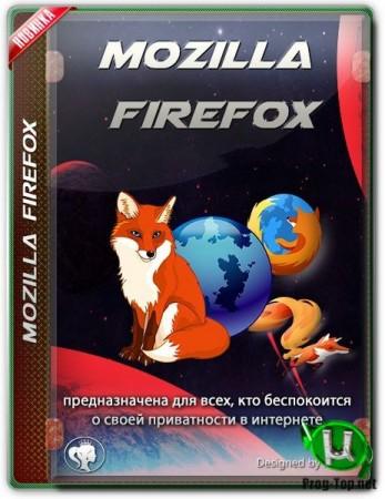 Стабильный браузер - Mozilla Firefox Quantum ESR 68.7.0