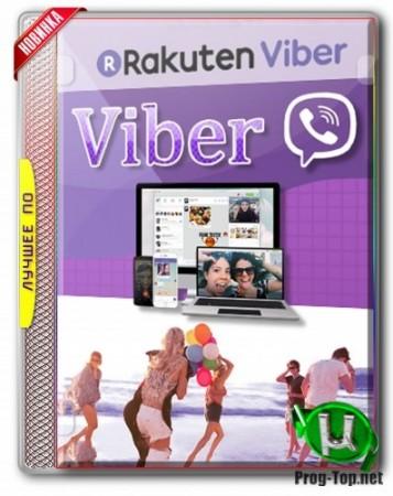 Viber 12.7.1.14 русский репак (& Portable) by elchupacabra