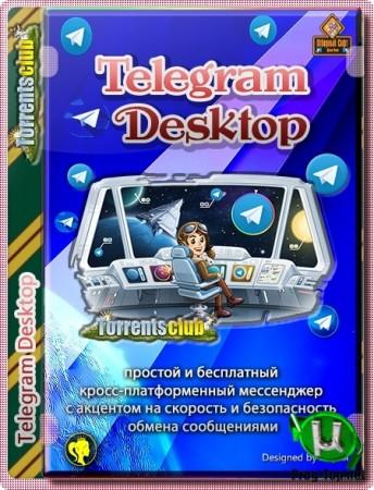 Групповые чаты - Telegram Desktop 2.0.1 RePack (& Portable) by elchupacabra