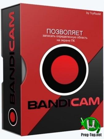 Запись происходящего на экране - Bandicam 4.5.8.1673 RePack (& Portable) by TryRooM
