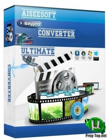 Конвертер видеофайлов - Aiseesoft Video Converter Ultimate 10.0.8 RePack (& Portable) by TryRooM