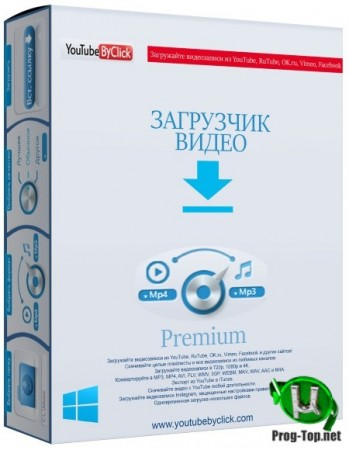Загрузка видео из браузера - YouTube By Click Premium 2.2.126 RePack (& Portable) by TryRooM