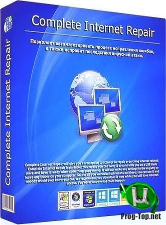 Сброс интернет соединения - Complete Internet Repair 5.2.3.4063 RePack (& Portable) by elchupacabra