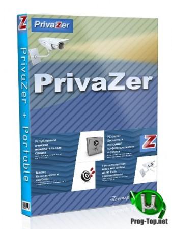 Удаление с ПК личных данных - PrivaZer 3.0.96.1 RePack (& Portable) by elchupacabra