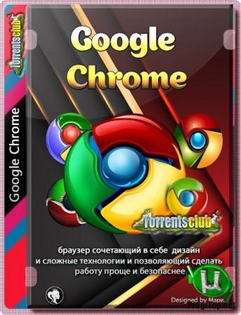 Современный веб браузер - Google Chrome 81.0.4044.92 Stable + Enterprise
