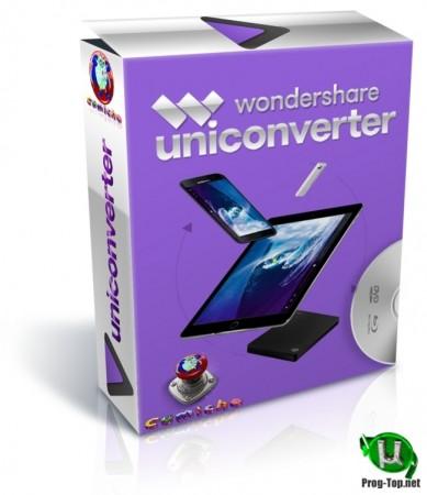 Обработка и передача видео - Wondershare UniConverter 13.0.3.58 (х64) Repack (& Portable) by elchupacabra