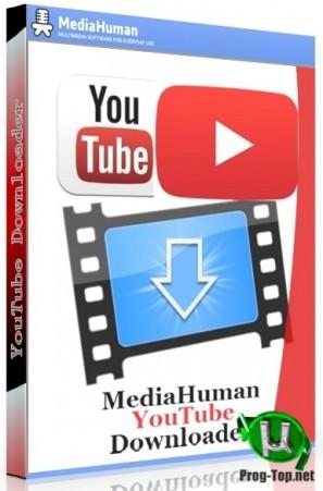 Загрузчик 4K и 8K видео - MediaHuman YouTube Downloader 3.9.9.36 (1704) RePack (& Portable) by Dodakaedr