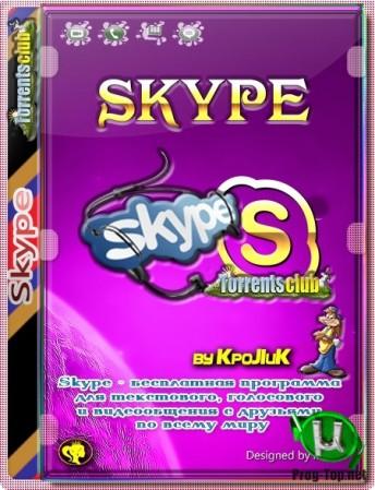 Звонки и видеоконференции - Skype 8.59.0.77 RePack (& Portable) by KpoJIuK
