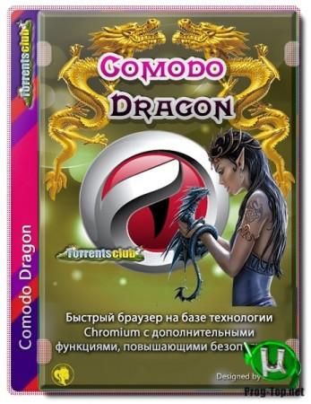 Интернет браузер - Comodo Dragon 80.0.3987.163 + Portable
