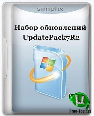 Обновления для рабочей Windows 7 - UpdatePack7R2 20.5.20