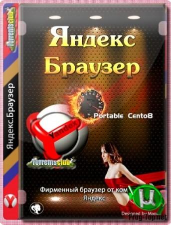 Яндекс.Браузер репак портативный 20.4.0.1458 Portable by Cento8