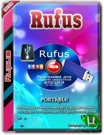Запись установочных USB носителей - Rufus 3.10.1647 Stable + Portable