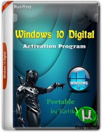 Активатор Windows 10 - Windows 10 Digital Activation 1.4.2 by Ratiborus