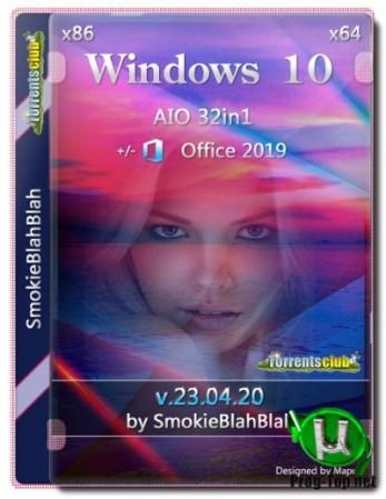 Windows 10 32in1 (x86/x64) + LTSC +/- Офис 2019 by SmokieBlahBlah 23.04.20