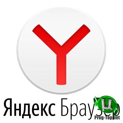 Яндекс.Браузер интернет помощник 20.4.1.225
