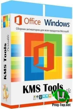 KMS Tools сборник активаторов Portable 01.05.2020 by Ratiborus