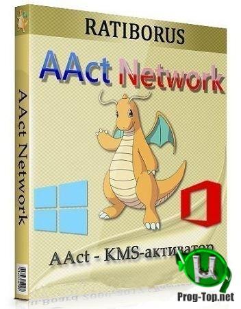 AAct Network портативный активатор 1.1.8 Portable by Ratiborus