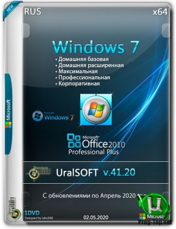 Windows 7x86x64 11 in 1 & Office 2010 от Uralsoft