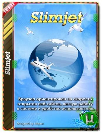 Slimjet быстрый браузер + Portable