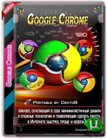 Google Chrome портативный браузер Portable by Cento8