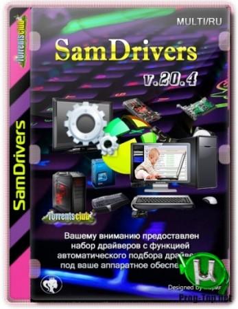 SamDrivers 20.4 - Стабильный сборник драйверов