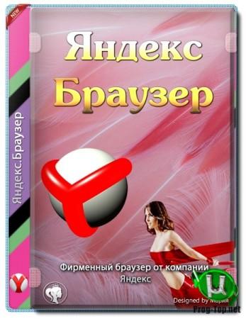 Яндекс.Браузер интернет обозреватель 20.4.2.197