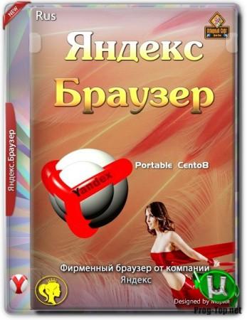 Яндекс.Браузер портативный by Cento8