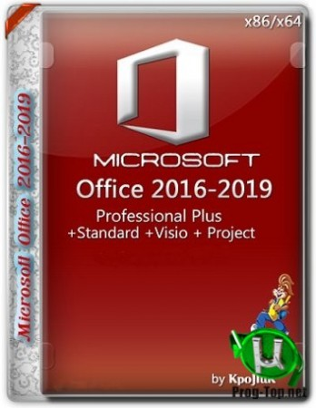 Office 2016-2019 офисный пакет Professional Plus / Standard + Visio + Project 16.0.12730.20270 (2020.05) RePack by KpoJIuK