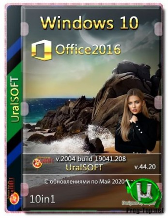 Windows 10x86x64 (2004) 19041.208 10 in 1 & Office2016 от Uralsoft